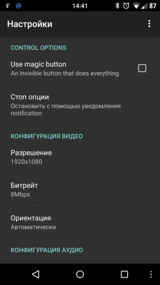 Другие параметры AZ Screen Recorder