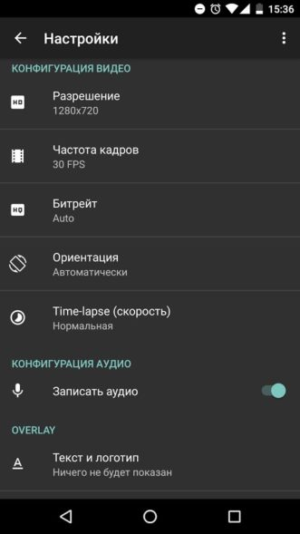 Основные настройки AZ Screen Recorder