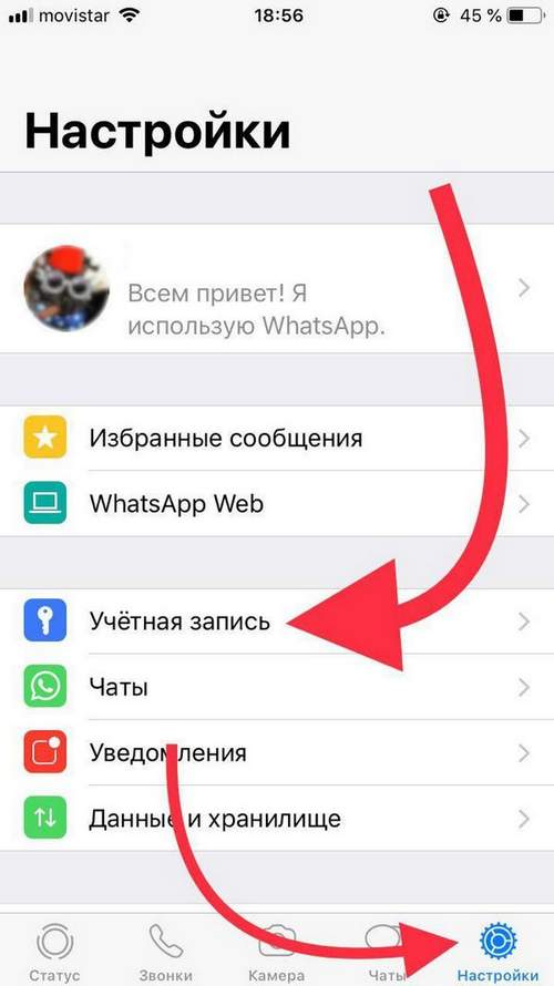 Как Поставить Пароль На Whatsapp Iphone