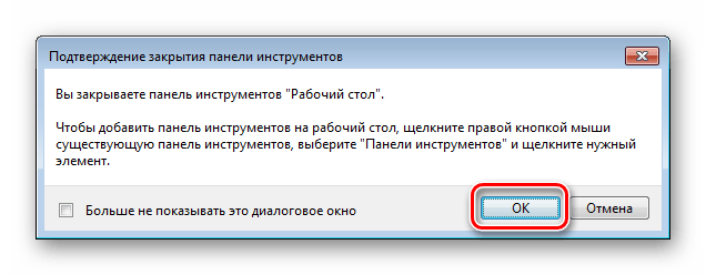 Подтвердить удаление панели инструментов в Windows 7