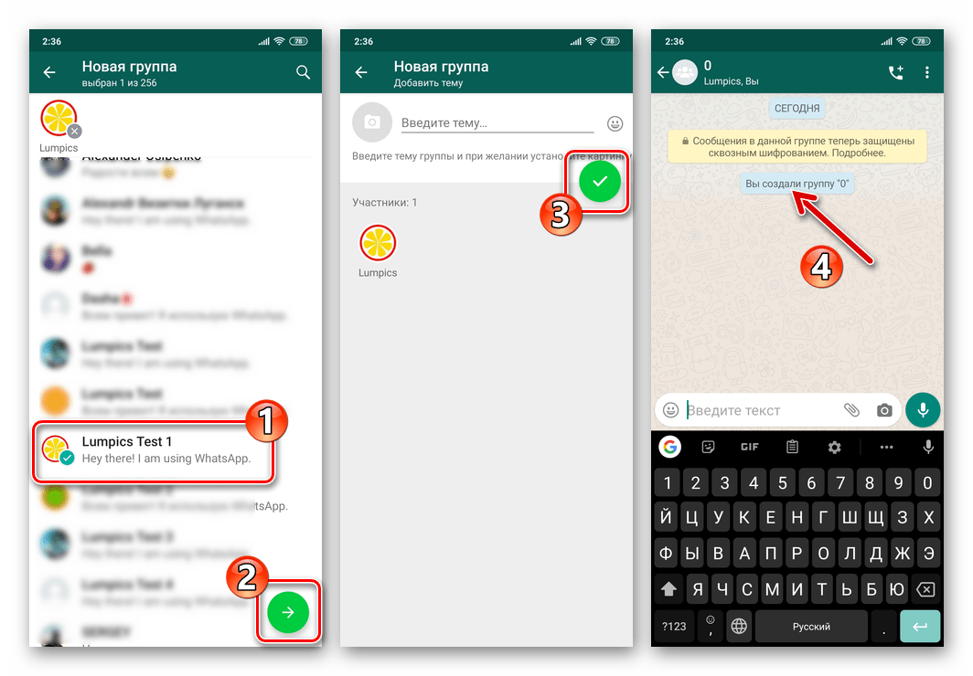 WhatsApp - создание группы в мессенджере, добавление участника
