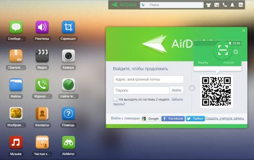 web AirDroid