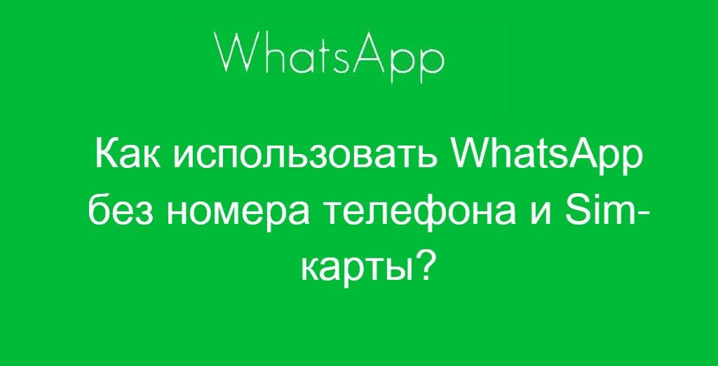 WhatsApp без номера телефона