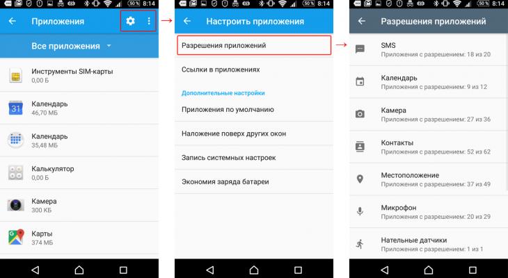 Android управление разрешениями приложений: Как управлять разрешениями приложений на Андроид устройствах?