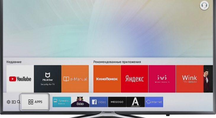 Список приложений для смарт тв самсунг: Samsung Smart TV | Приложения на вашем Smart ТВ | Samsung Казахстан