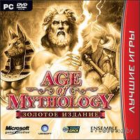 Лучшие игры. Age of Mythology. Золотое издание