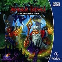 Храбрые гномы: Крадущиеся тени (DVD)